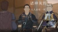 (星云号)诸神灰烬2暗影战士