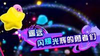 【Z小驴】星之卡比 新星联盟~第23期新区域! 遥远闪耀光辉的勇者们!