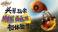 中国妹子乘泰国热气球万尺高空玩自拍, 这才是头号玩家! 