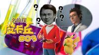 【神叹解说】3DS《名侦探皮卡丘》欢乐实况第3期 奥特曼VS华莱士?