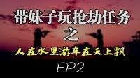 [小煜]GTA5给你们看什么叫人在水里游车在天上飘 带妹子玩抢劫任务EP2