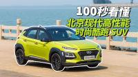 加速7.8S!100秒看懂北京现代高性能时尚酷跑SUV!