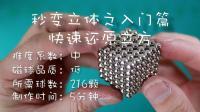 【教程】《最强磁球》S2E3 秒变立体之入门篇快速还原立方  巴克球/巴基球视频教学