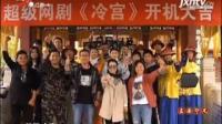 """2018浙江横店喜剧节: 偶遇剧组拍戏 游客直呼""""奇妙"""""""