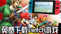 免费下载任天堂switch游戏 勇者斗恶龙我的世界版【天地无用】