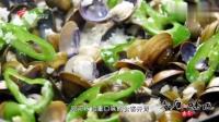 舌尖上的中国: 油盐清蒸黄沙蚬, 肉质饱满肥嫩, 鲜甜爽口