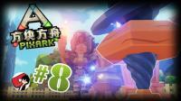 【矿蛙】方舟方块世界08丨农夫与魔法