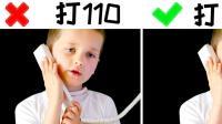 12个生命攸关的问题, 你家小孩会怎么回答?