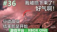 居然被人撸下来了, 好气啊! 小命解说【战地1】(XBOX ONE)多人游戏第36期