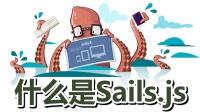 01★Sails.js入门★Node.js服务器开发框架★Sails.js开讲