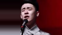 张云雷在唐山唱了粤语版的《探清水河》, 又玩出新花样了!