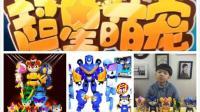 超星萌宠猪猪侠玩具(7) 大山小圣合体二合一 天天玩具秀