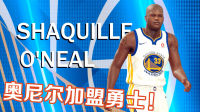 【布鲁】NBA2K18生涯模式:奥尼尔加盟勇士!宇宙最强队诞生!联手库里杜兰特(70)