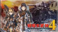 UCG+黑桐谷歌【战场女武神4】视频攻略 00 序章 发动北十字作战