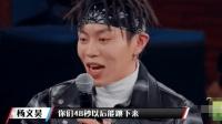 《这就是街舞》下期预告, 杨文昊学会放狠话, 跟黄子韬待久了!