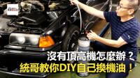 【中文】没有升高机怎么办? 统哥教你DIY自己换机油!