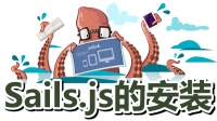 02★Sails.js入门★Sails.js的安装
