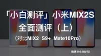 「小白测评」小米MIX2S全面测评(上)(对比MIX2  S9+  Mate10Pro)