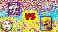 ★皇室战争★1000个野蛮人与10000000个骷髅的对决 #1239★酷爱娱乐解说