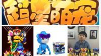 超星萌宠猪猪侠玩具(3) 小圣 天天玩具秀