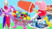 奥特曼彩虹糖果 小猪佩奇玩具过家家 亲子游戏 凯利和玩具朋友们小伶玩具
