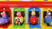 小猪佩奇和同学们开飞车比赛过家家 粉红猪小妹 凯利和玩具朋友们小伶玩具北美玩具