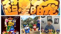 超星萌宠猪猪侠玩具(4) 大山 天天玩具秀