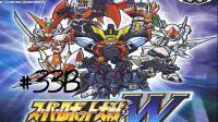 【红兜帽HD】 超级机器人大战W 第33话 VIRGIN FLUSH(线路B)