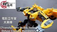胡服騎射的變形金剛分享時間916集   Bumblebee 變形金剛電影工作室系列 01 大黃蜂