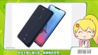 """华为Mate 20手机跑分出炉   中兴概念新机""""冰山""""曝光"""