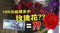1000元能买多少玫瑰花  舞秋风一千元系列 43