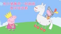 小猪佩奇| 和小猪佩奇一起画画 - 数字连连看  | 儿童动画