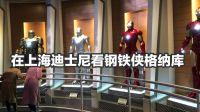在上海迪士尼看钢铁侠格纳库,帅爆了!【涛哥的vlog.03】