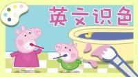 小猪佩奇| 和小猪佩奇一起画画 - 英文识色 | 儿童动画