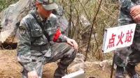 直击中越边境生死扫雷行动 实拍现场诱爆