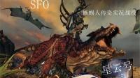 《全面战争: 战锤2》-SFO蜥蜴人实况传奇战役