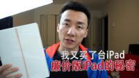 米哥Vlog-700: 除了价格之外, 为什么说新 iPad 最值得入手?