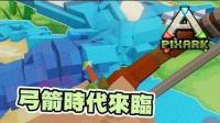 弓箭时代来临  方块方舟 PixARK #3