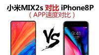 小米MIX2s对比iPhone8Plus APP打开速度 性能测评「科技发现」