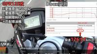 小丙测评_极速测试 GPR125改 VS GPR150改