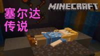 我的世界塞尔达传说, 为了它买个游戏机值吗? 小宝趣玩Minecraft