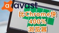号称比Chrome快400%的Avast浏览器
