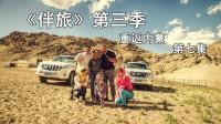 系列纪录片《伴旅》第三季 重返内蒙 第七集 丰田霸道普拉多 侣行自驾游 丁卯摄影视觉坊