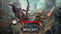 【墨惑解说】魔兽世界8.0测试服任务剧情 P2 给冥宫主当苦力