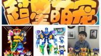 超星萌宠猪猪侠玩具(9) 大山小圣冰冰三合一 天天玩具秀