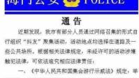 """江苏海门""""抖友""""自行组织聚集活动 警方:涉嫌违法"""