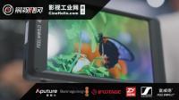 #2018NAB特辑#价格亲民的优质监视器——富威德众产品亮相