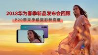 2018华为春季新品发布会回顾 P20带来手机摄影新高度