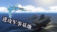 [小煜]GTA5MOD麦克开航母战舰和战斗机进攻军事基地 趣味模组篇 第五期