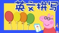 小猪佩奇 🔤和小猪佩奇一起学英文 - 英文颜色拼写 🔤儿童动画
